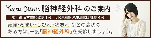 八重洲_脳神経外科のご案内 東京駅4分 日本橋駅1分